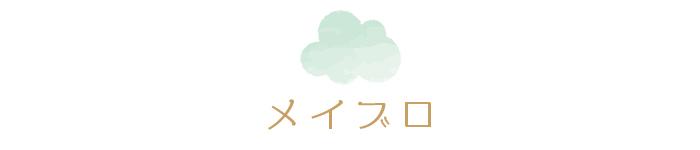 メイブログ